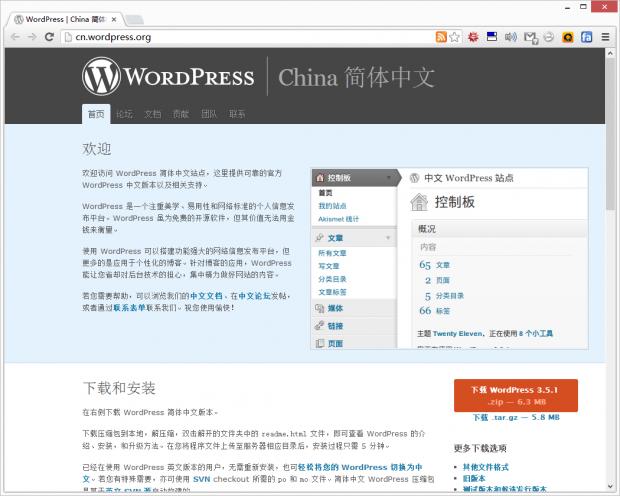 在 WordPress 官网 下载最新版的 WordPress ,解压.